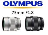 名揚數位 Olympus M.ZUIKO DIGITAL ED 75mm F1.8 元佑公司貨 (分12.24期) 新春活動價(02/29)
