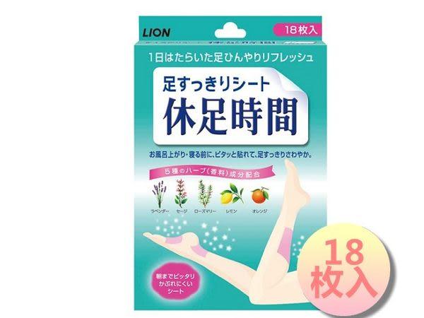 修足美腿時間 LION天然休足時間舒緩貼片18枚入日本製◆醫妝世家◆
