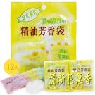 日式精油芳香袋12g-12入/打-清新花?香