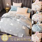 超柔細緻雪花絨保暖毯-多款可選