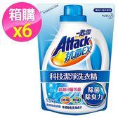 【一匙靈】ATTACK 抗菌EX科技潔淨洗衣精(1.5kg補充包 x 6入)