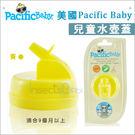 ✿蟲寶寶✿【美國Pacific Baby】不銹鋼太空瓶配件 - 兒童水壺蓋 - 黃