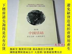 二手書博民逛書店畫展:中國情結罕見SYNDROME CHINOIS CHINA