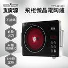 ^聖家^大家源飛梭微晶電陶爐 TCY-391501【全館刷卡分期+免運費】