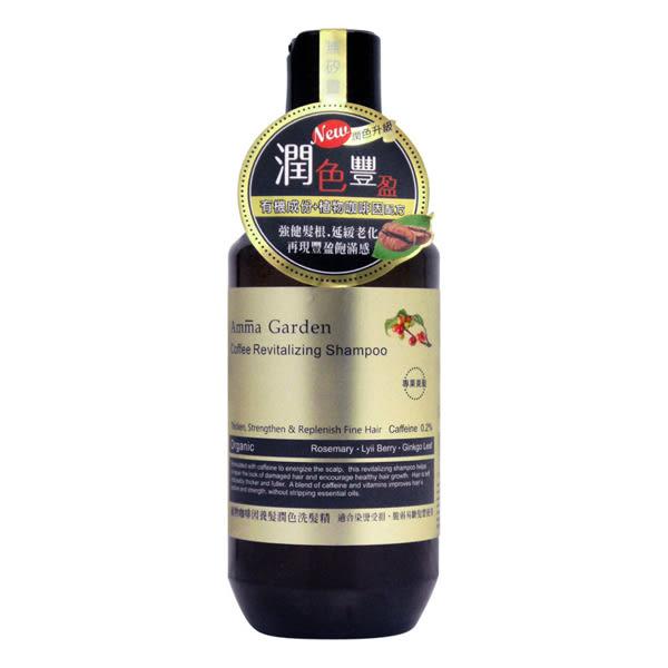 艾瑪花園咖啡因潤色洗髮精300ml 【康是美】