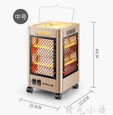 新五面取暖器燒烤型家用烤火爐電暖爐速熱小太陽節能電暖器電熱扇QM  晴光小語