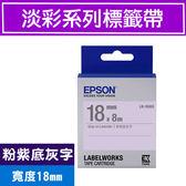 EPSON LK-5UAS S655413 標籤帶(淡彩系列)淡紫底灰字18mm