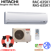 【HITACHI日立】7-9坪 變頻分離式冷氣 RAC-63SK1 / RAS-63SK1 免運費 送基本安裝