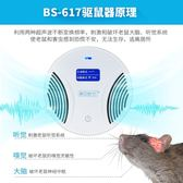 電子貓超聲波驅鼠器家用       SQ9071『寶貝兒童裝』TW