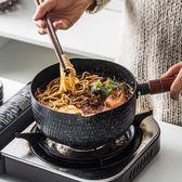 輔食鍋湯鍋家用小煮鍋麥飯石奶鍋不粘鍋【不二雜貨】