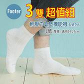Footer T95白(厚襪) 輕壓力氣墊機能襪 3雙超值組;除臭襪;蝴蝶魚戶外用品