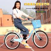 22寸24寸女式成人自行車變速雙碟剎學生淑女單車男女士通勤車 檸檬衣舎