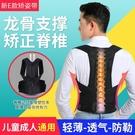 駝背矯正器男女專用糾正背部肩膀矯姿帶神器隱形背帶防駝背矯正帶