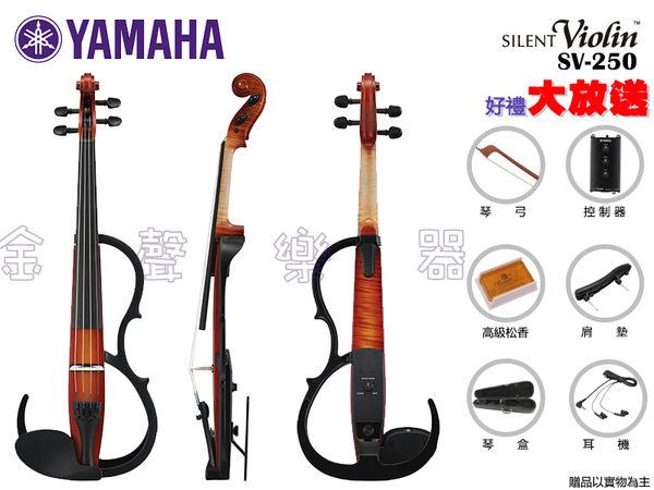 【金聲樂器】YAMAHA SV-250 靜音小提琴 SV250 附琴弓/松香/琴盒/耳機/控制盒/肩墊