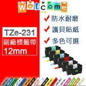 【好用防水防油標籤】BROTHER TZe-231/TZ-231副廠標籤帶(12mm)~適用PT-P900W.PT-E850TKW.PT-P950NW