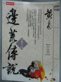 【書寶二手書T3/武俠小說_HIW】邊荒傳說(卷十二)_黃易