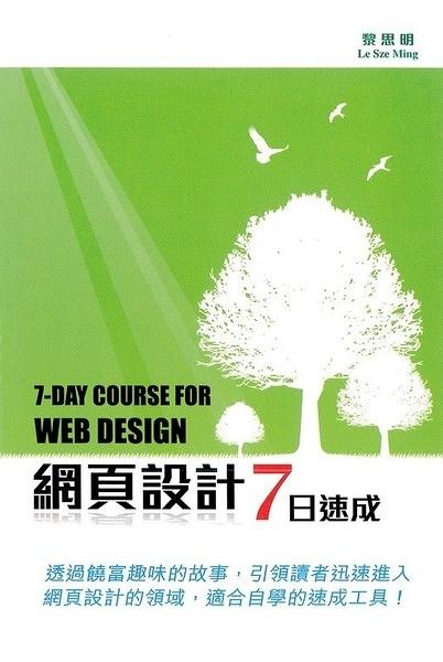 網頁設計7日速成