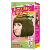 卡樂芙優質染髮霜-亞麻綠(含A/B劑