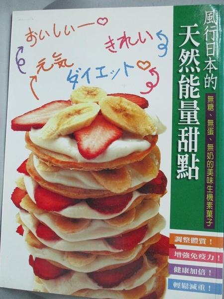 【書寶二手書T5/餐飲_XDX】風行日本的天然能量甜點_Orange page編輯部