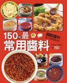 150 種最常用醬料