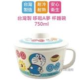 【珍昕】台灣製 哆啦A夢 杯麵碗 750ml /杯麵碗
