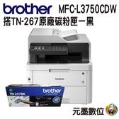 【搭TN-267原廠一黑 登錄送好禮】Brother MFC-L3750CDW 無線雙面彩色雷射傳真複合機 保固3年