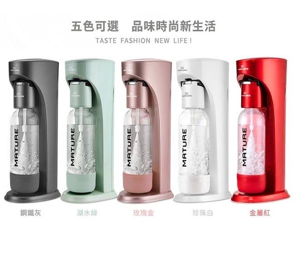 MATURE美萃 Classic410系列氣泡水機 (主機+氣瓶 x1+寶特瓶x2 )