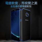三星 Galaxy A7 A5 2017版 A7 2016版 手機殼 流光電鍍 TPU軟殼 三段式 全包 防摔 鏡頭保護 保護殼