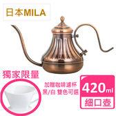 【ikuk】日本Mila手沖壺420ml+陶瓷濾杯