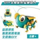 DIY 太陽能蟋蟀 蚱蜢 太陽能動力 教育玩具 科展機器人玩具 教學玩具 科學實驗【塔克】