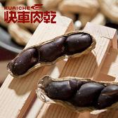 【快車肉乾】H7黑金剛花生(殼)
