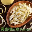 【愛上新鮮】特級黃金柚皮絲 15包組(70g±5%/包)