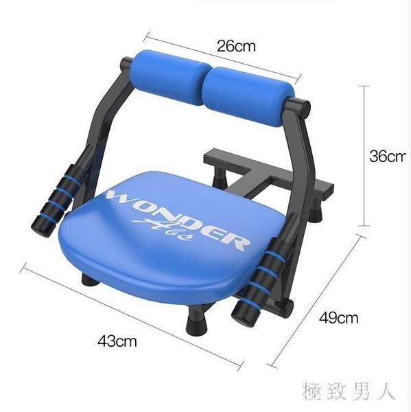 訓練用仰臥起坐健身器材家用多功能仰臥板輔助器懶人健腹機腹肌板女 LJ5212【極致男人】