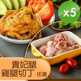【南紡購物中心】【 山海珍饈】國產生鮮雞腿肉組合-貴妃腿/雞腿切塊(任選)-5入組