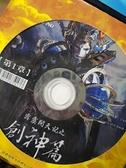 挖寶二手片-0S04-005-正版DVD-布袋戲【霹靂開天記之創神篇 第1-32章】-(直購價)塑膠盒裝