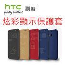 【三亞科技2館】HTC Desire626/626X/626W/G智能炫彩顯示洞洞網殼保護皮套 手機套 保護殼 手機殼 洞洞套