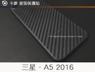 【碳纖維背膜】卡夢質感 三星 A5 2016 A510Y 背面保護貼軟膜背貼機身保護貼背面軟膜