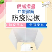金德恩 台灣製造 便攜摺疊ㄇ型霧面防疫隔板/學校/辦公室/防噴沫