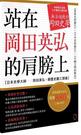 [COSCO代購] W134527站在岡田英弘的肩膀上 3書合售