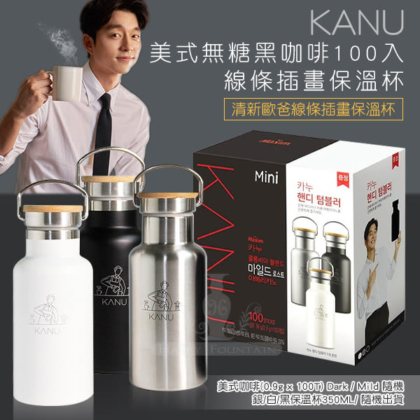 韓國KANU美式無糖黑咖啡100入+線條插畫保溫杯-隨機出貨