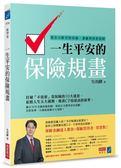 (二手書)一生平安的保險規畫:教你分齡買對保險,兼顧理財和保障