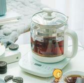 養生壺全自動加厚玻璃多功能燒水花茶壺煮茶器電器 城市科技