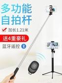 自拍桿自拍桿通用型迷你三腳架適用華為7小米蘋果x手機三角架xr一體無線藍 春季新品