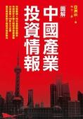 (二手書)圖解 中國產業投資情報