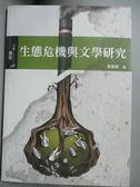 【書寶二手書T1/投資_NJH】生態危機與文學研究_蔡振興