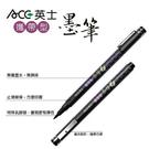 【奇奇文具】英士Ace CT-1050 攜帶型墨筆