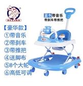 兒童防側翻嬰兒學步車多功能音樂