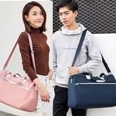 健身包 旅行沙灘包女短途手提行李袋男干濕分離健身包正韓潮大容量行李包 快速出貨