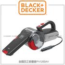 【愛車族】美國百工 BLACK+DECKER 車用吸塵器 PV1200AV