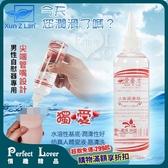 潤滑液 按摩油 情趣用品 Xun Z Lan‧獨愛 男性專用水性潤滑液 200ml【565311】